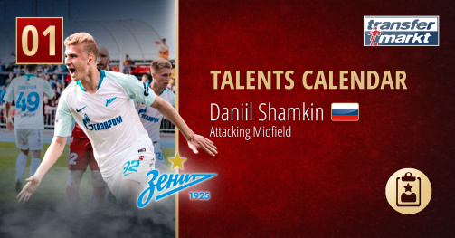 Даниил Шамкин