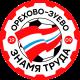 Znamya Truda Orekhovo-Zuevo