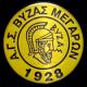 Vyzas Megaron