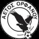 Aetos Orfanou