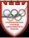 Dinamo Stavropol U19