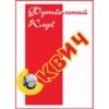 Lokomotiv Minsk