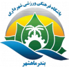 Shahrdari Mahshahr