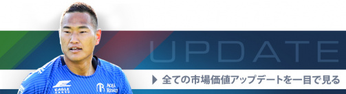 J2市場価値最新アップデート