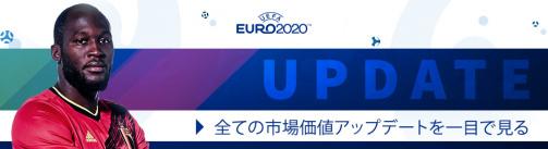 EURO 2020グループB市場価値