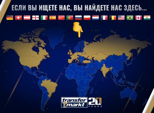 Семья ТМ растёт по всему миру