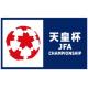 天皇杯 JFA 全日本サッカー選手権大会