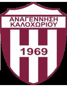 Anagennisi Kalochoriou