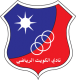 Al-Kuwait Sports Club